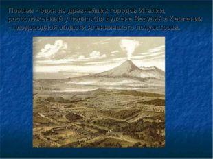 Помпеи - один из древнейших городов Италии, расположенный у подножия вулкана