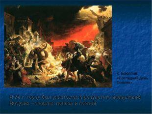 В 79 г. город был уничтожен в результате извержения Везувия – засыпан пеплом