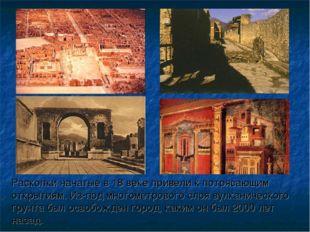 Раскопки начатые в 18 веке привели к потрясающим открытиям. Из-под многометро