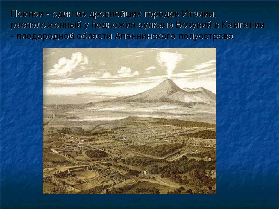Помпеи - один из древнейших городов Италии, расположенный у подножия вулкана...