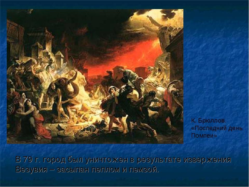 В 79 г. город был уничтожен в результате извержения Везувия – засыпан пеплом...
