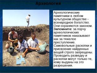 Археология Археологические памятники в любом культурном обществе - всенародно