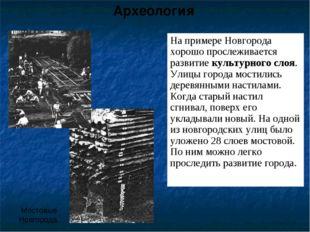 На примере Новгорода хорошо прослеживается развитие культурного слоя. Улицы г