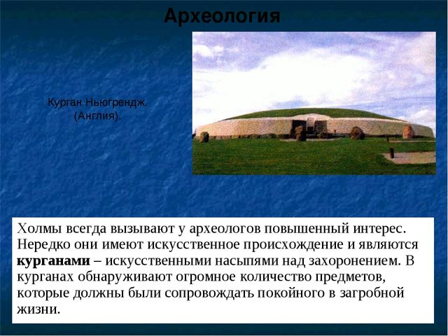 Холмы всегда вызывают у археологов повышенный интерес. Нередко они имеют иску...