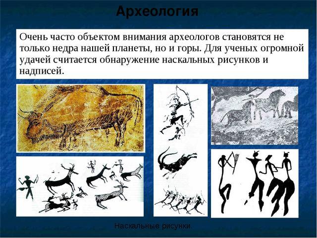 Очень часто объектом внимания археологов становятся не только недра нашей пла...