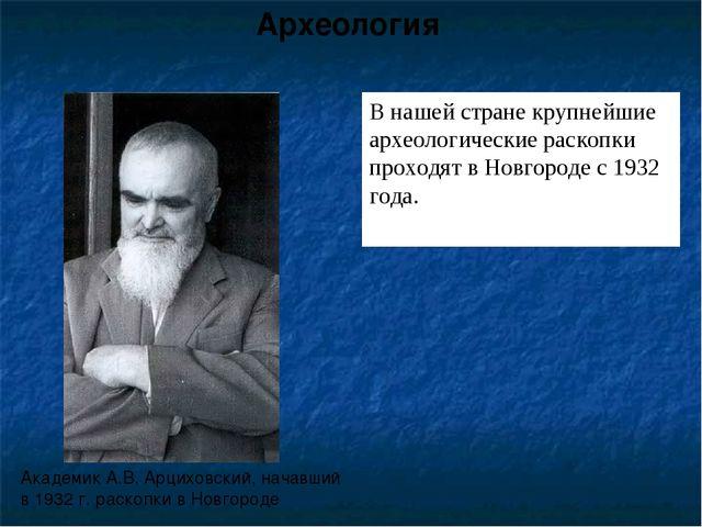 В нашей стране крупнейшие археологические раскопки проходят в Новгороде с 193...