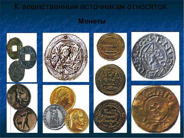 К вещественным источникам относятся: Монеты