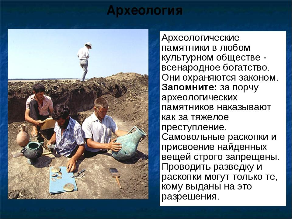 Археология Археологические памятники в любом культурном обществе - всенародно...