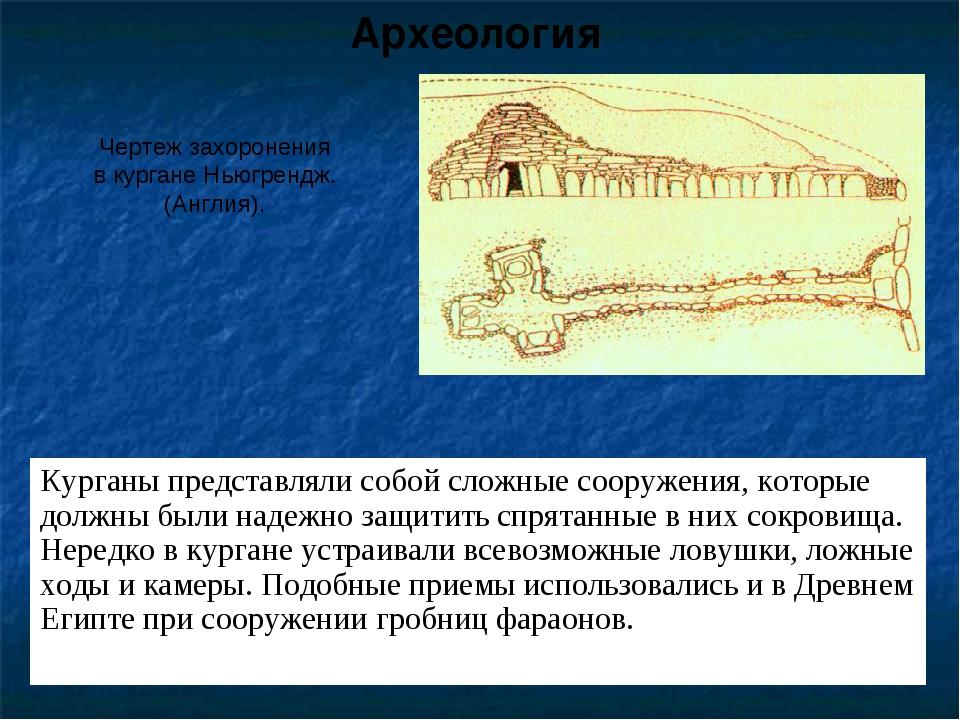 Курганы представляли собой сложные сооружения, которые должны были надежно за...