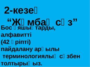 """2-кезең """"Жұмбақ сөз"""" Бос ұяшықтарды, алфавитті (42 әріпті) пайдалану арқылы т"""