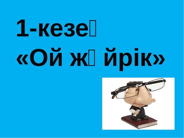 1-кезең «Ой жүйрік»