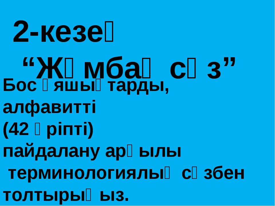 """2-кезең """"Жұмбақ сөз"""" Бос ұяшықтарды, алфавитті (42 әріпті) пайдалану арқылы т..."""