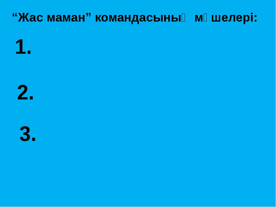 """""""Жас маман"""" командасының мүшелері: 1. 2. 3."""