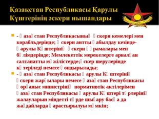 - Қазақстан Республикасының әскери кемелері мен корабльдерінде; Әскери антты