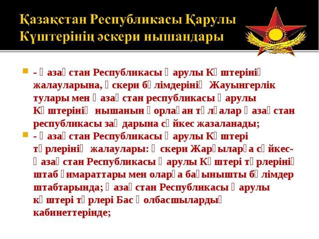 - Қазақстан Республикасы Қарулы Күштерінің жалауларына, әскери бөлімдерінің Ж...