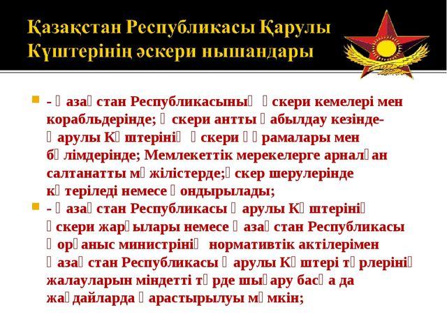 - Қазақстан Республикасының әскери кемелері мен корабльдерінде; Әскери антты...