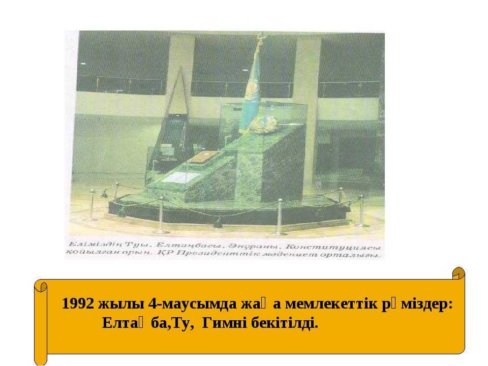 1992 жылы 4-маусымда жаңа мемлекеттік рәміздер: Елтаңба,Ту, Гимні бекітілді.