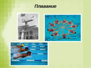 Плавание Плавание—вид спортаили спортивная дисциплина, заключающаяся в пре