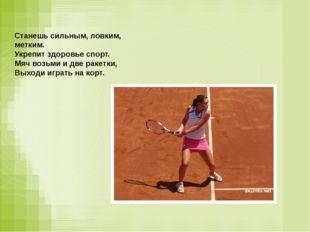 Станешь сильным, ловким, метким. Укрепит здоровье спорт. Мяч возьми и две рак