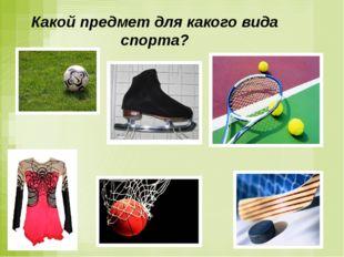 Какой предмет для какого вида спорта?