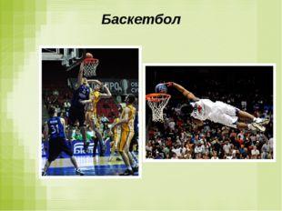 Баскетбол Баскетбол - спортивная игра с мячом в которую играют две команды п