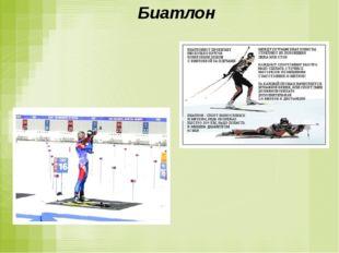 Биатлон Биатло́н - зимний олимпийский вид спорта, сочетающий лыжную гонку со