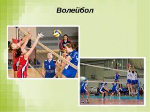Волейбол Волейбол— видспорта, командная спортивная игра, в процессе которой