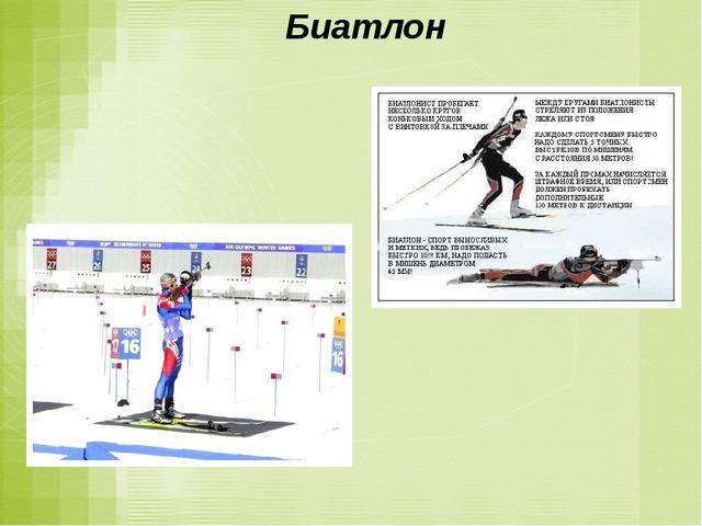 Биатлон Биатло́н - зимний олимпийский вид спорта, сочетающий лыжную гонку со...