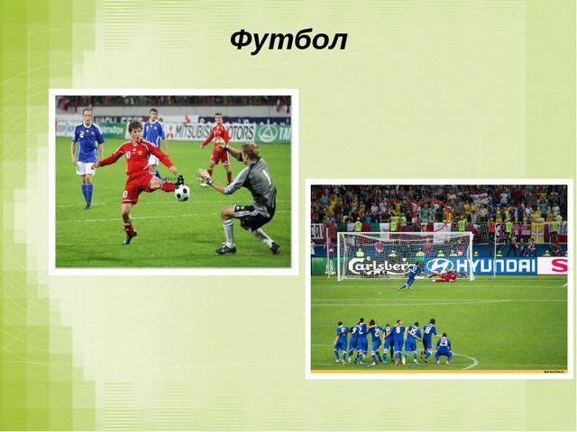 Футбол Футбо́л— командный видспорта, в котором целью является забитьмячв...