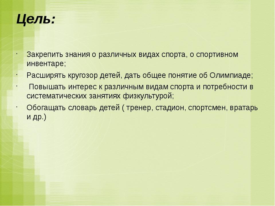 Цель: Закрепить знания о различных видах спорта, о спортивном инвентаре; Расш...