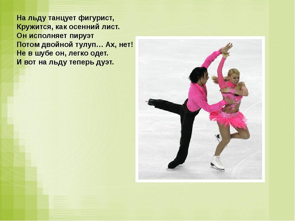 На льду танцует фигурист, Кружится, как осенний лист. Он исполняет пируэт Пот...