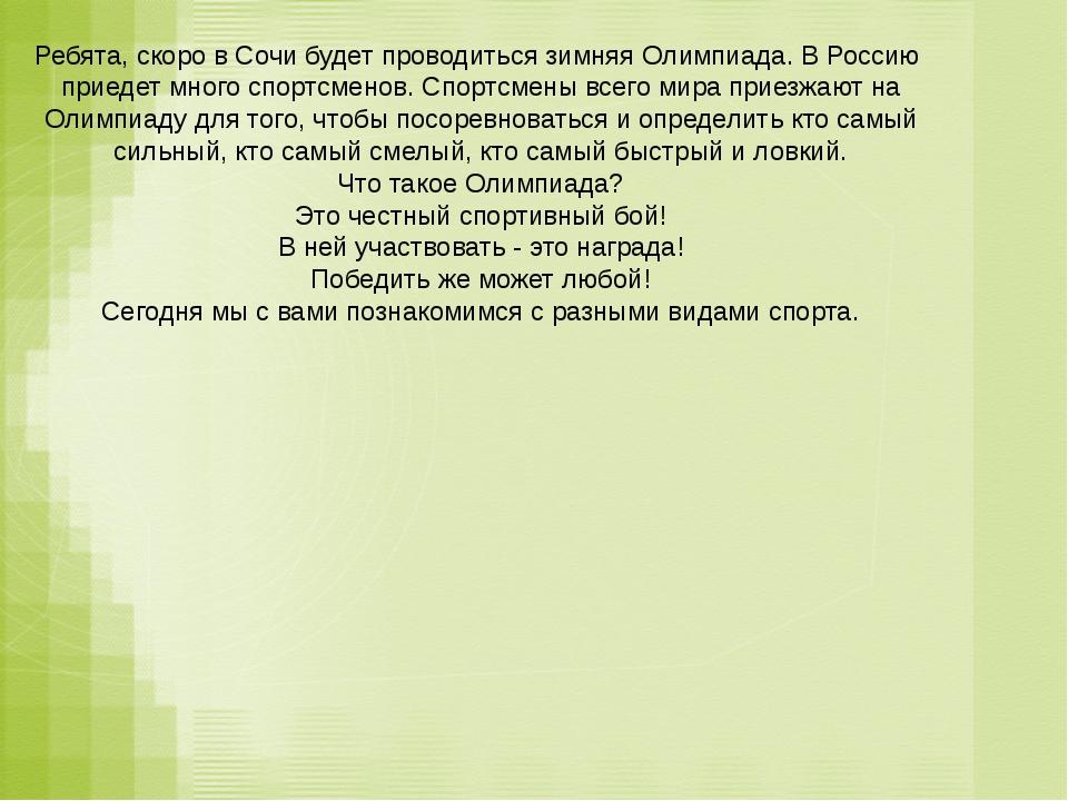 Ребята, скоро в Сочи будет проводиться зимняя Олимпиада. В Россию приедет мно...