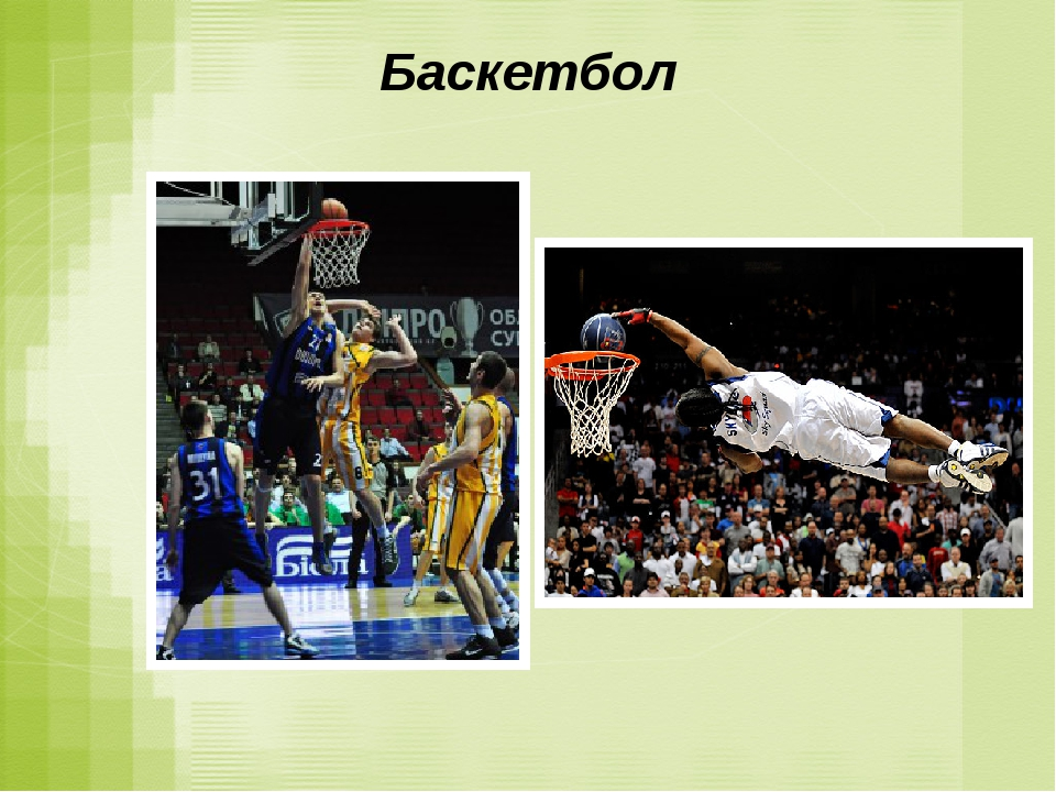 Баскетбол Баскетбол - спортивная игра с мячом в которую играют две команды п...