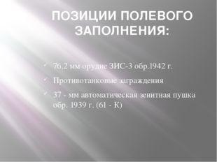 ПОЗИЦИИ ПОЛЕВОГО ЗАПОЛНЕНИЯ: 76,2 мм орудие ЗИС-3 обр.1942 г. Противотанковые