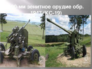 100-мм зенитное орудие обр. 1947 (КС-19)