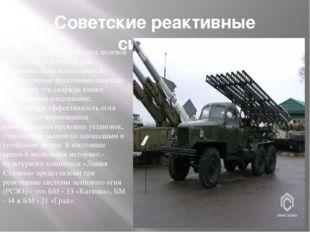 Советские реактивные системы Реактивная артиллерия - вид полевой артиллерии,