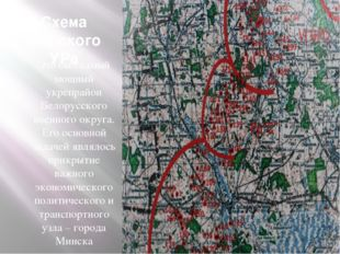 Схема Минского УРа Это был самый мощный укрепрайон Белорусского военного окру