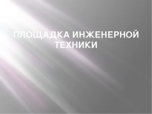 ПЛОЩАДКА ИНЖЕНЕРНОЙ ТЕХНИКИ