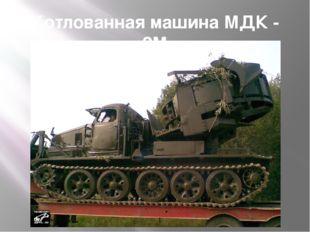 Котлованная машина МДК - 2М