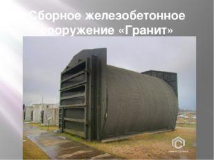 Сборное железобетонное сооружение «Гранит»