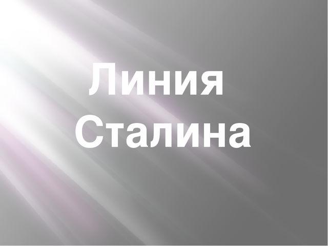 Линия Сталина