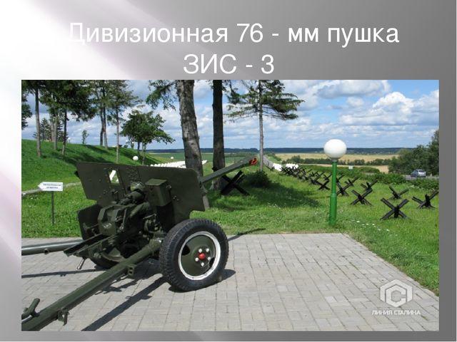 Дивизионная 76 - мм пушка ЗИС - 3