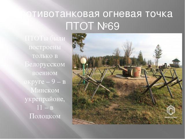 Противотанковая огневая точка ПТОТ №69 ПТОТы были построены только в Белорусс...