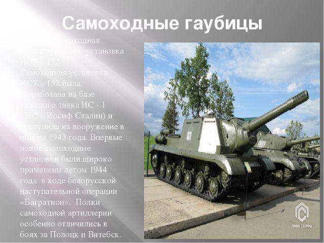 Самоходные гаубицы Тяжелая самоходная артиллерийская установка ИСУ - 152 Само...