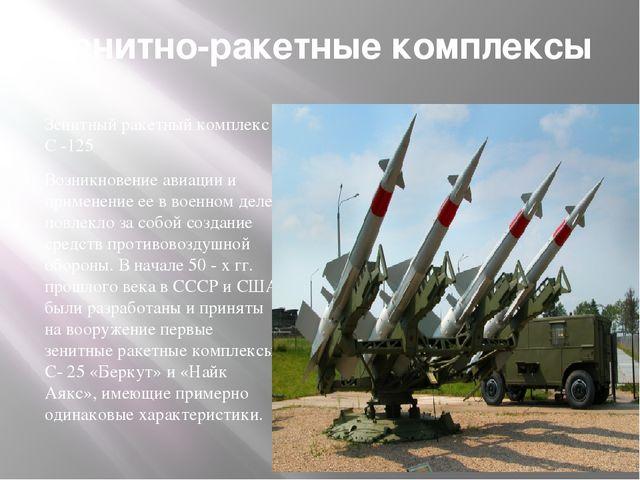 Зенитно-ракетные комплексы Зенитный ракетный комплекс С -125 Возникновение ав...