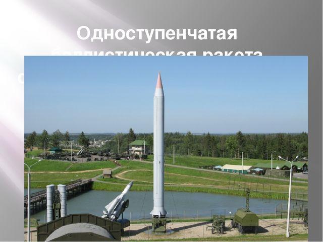 Одноступенчатая баллистическая ракета средней дальности P-12 (SS-4)