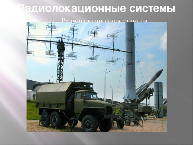 Радиолокационные системы Радиолокационная станция П - 18