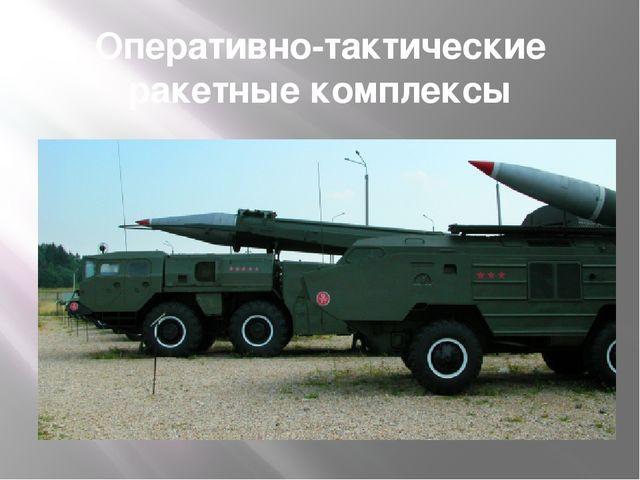 Оперативно-тактические ракетные комплексы