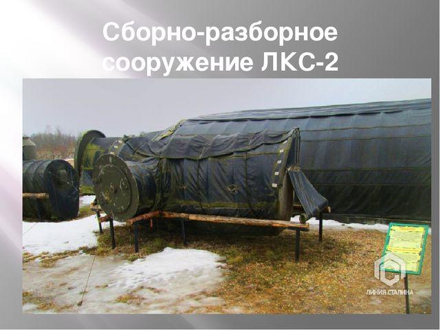 Сборно-разборное сооружение ЛКС-2