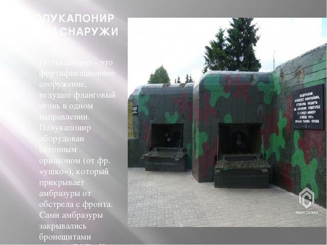 ПОЛУКАПОНИР № 134 СНАРУЖИ Полукапонир – это фортификационное сооружение, веду...